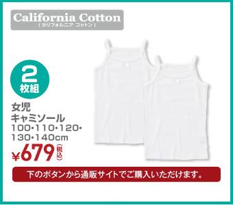 【California Cotton】2枚組 女児キャミソール 100・110・120・130・140cm ¥679(税込)