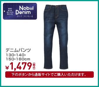 デニムパンツ 130・140・150・160cm ¥1,479(税込)