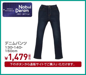 デニムパンツ 130・140・150cm ¥1,479(税込)