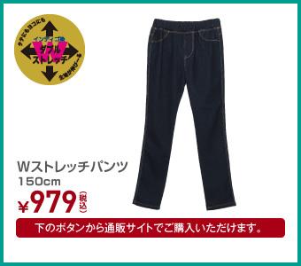Wストレッチパンツ 150cm ¥979(税込)