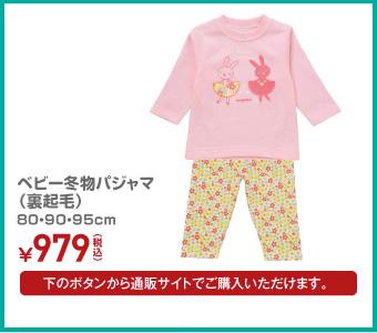 ベビー 冬物パジャマ(裏起毛) 80・90・95cm ¥979(税込)