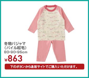 ベビー 冬物パジャマ(パイル起毛) 80・90・95cm ¥949(税込)