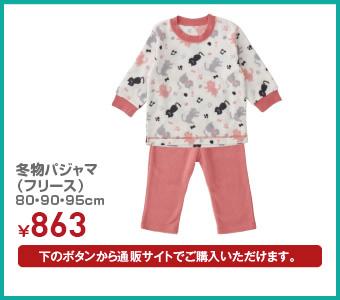 ベビー 冬物パジャマ(フリース) 80・90・95cm ¥949(税込)