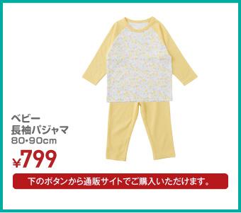 ベビー長袖パジャマ ¥878