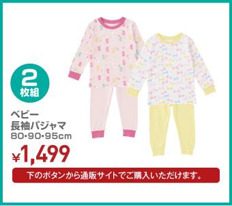 ベビー2枚組長袖パジャマ ¥1,648