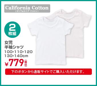【California Cotton】2枚組 女児半袖シャツ 100・110・120・130・140cm ¥779(税込)