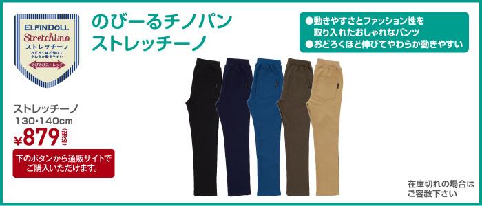 ストレッチーノ 130・140cm ¥879(税込)
