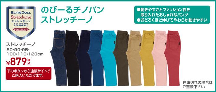 ストレッチーノ 80・90・95・100・100・120cm ¥879(税込)