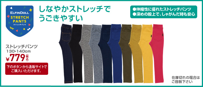 ストレッチパンツ 130・140cm ¥879(税込)