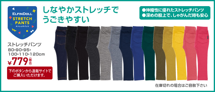 ストレッチパンツ 80・90・95・100・110・120cm ¥879(税込)