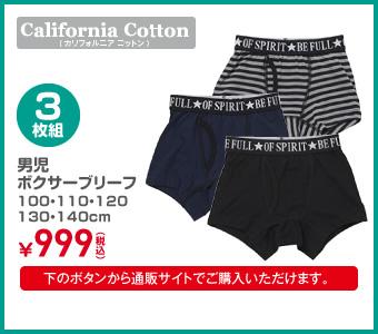【California Cotton】3枚組 男児ボクサーブリーフ 100・110・120・130・140cm ¥999(税込)