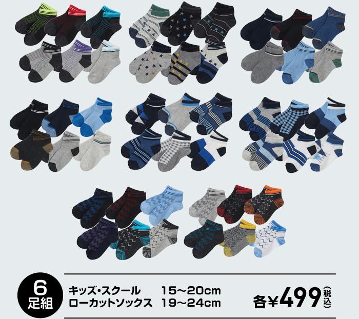 キッズ・スクール 6足組 ローカットソックス 15~20cm 19~24cm 各¥499(税込)