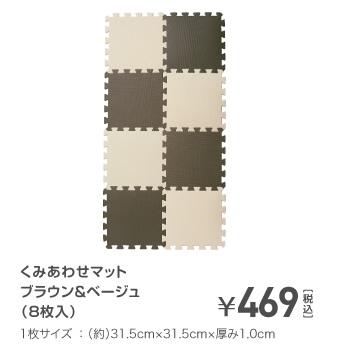 くみあわせマット(ブラウン&ベージュ) 8枚入 ¥469(税込)