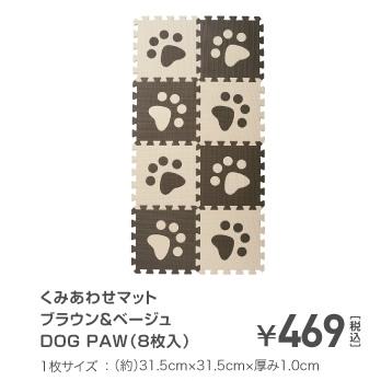 くみあわせマット(ブラウン&ベージュ)DOG PAW 8枚入 ¥469(税込)