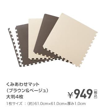 くみあわせマット(ブラウン&ベージュ) 大判4枚入 ¥949(税込)