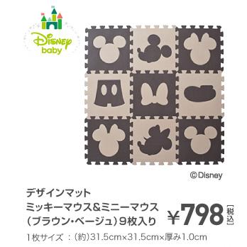 デザインマット ミッキーマウス&ミニーマウス(ブラウン&ベージュ) 9枚入 ¥798(税込)