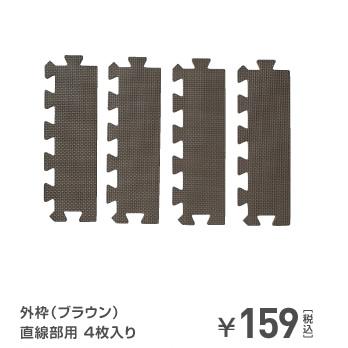 外枠(ブラウン) 直線部用 4枚入 ¥159(税込)