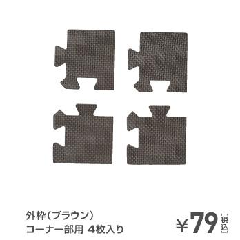 外枠(ブラウン) コーナー部用 4枚入 ¥79(税込)