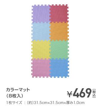 カラーマット 8枚入 ¥469(税込)
