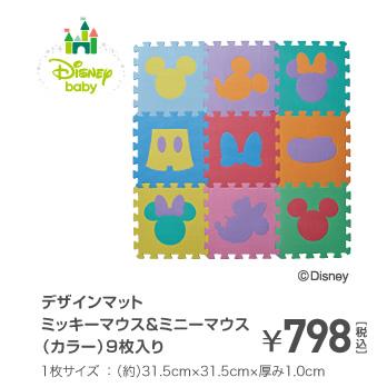 デザインマット ミッキーマウス&ミニーマウス(カラー) 9枚入 ¥469(税込)