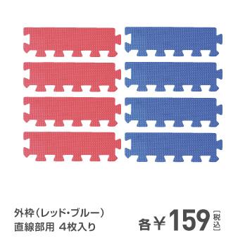 外枠(レッド・ブルー) 直線部用 4枚入 各¥159(税込)