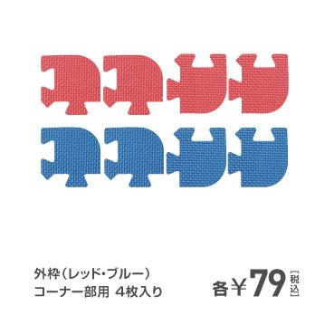 外枠(レッド・ブルー) コーナー部用 4枚入 各¥79(税込