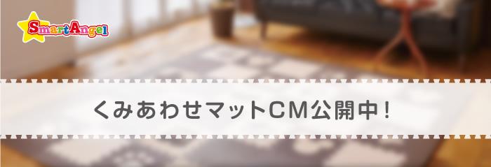 SmartAngel 組み合わせマット CM公開中!