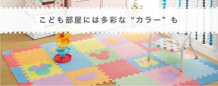 さらに広がるくみあわせ こども部屋には多彩なカラーも
