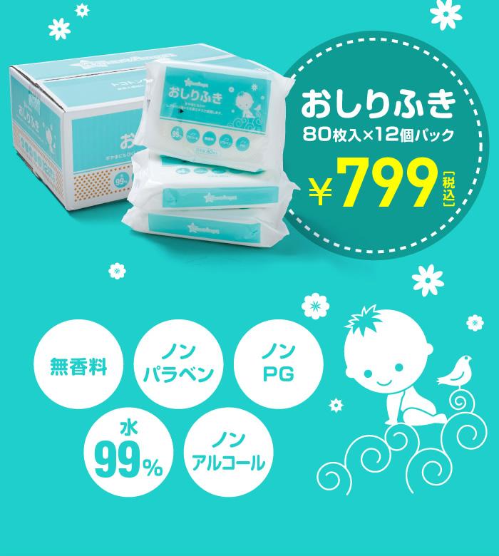 おしりふき 80枚入×12個パック ¥799(税込)