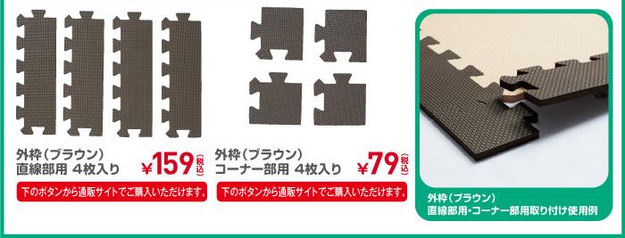 外枠(ブラウン)直線部用 4枚入り 各¥159(税込)/外枠(ブラウン)コーナー部用 4枚入り 各¥79(税込)