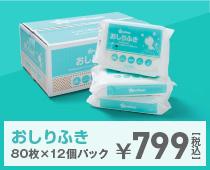おしりふき 80枚入り×12個パック ¥799円(税込)