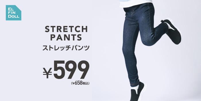 STRETCH PANTS ストレッチパンツ