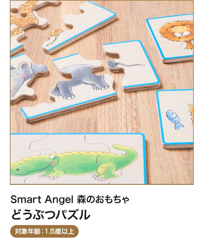 【SmartAngel 森のおもちゃ】どうぶつパズル(対象年齢:1.5歳以上)