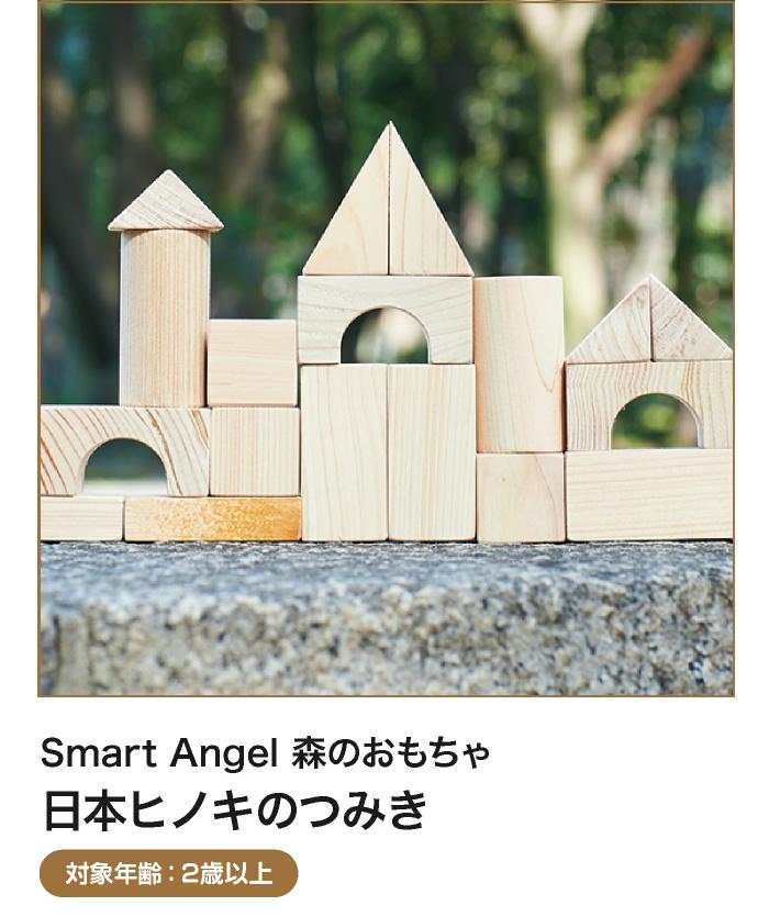 【SmartAngel 森のおもちゃ】日本ヒノキのつみき(対象年齢:2歳以上)
