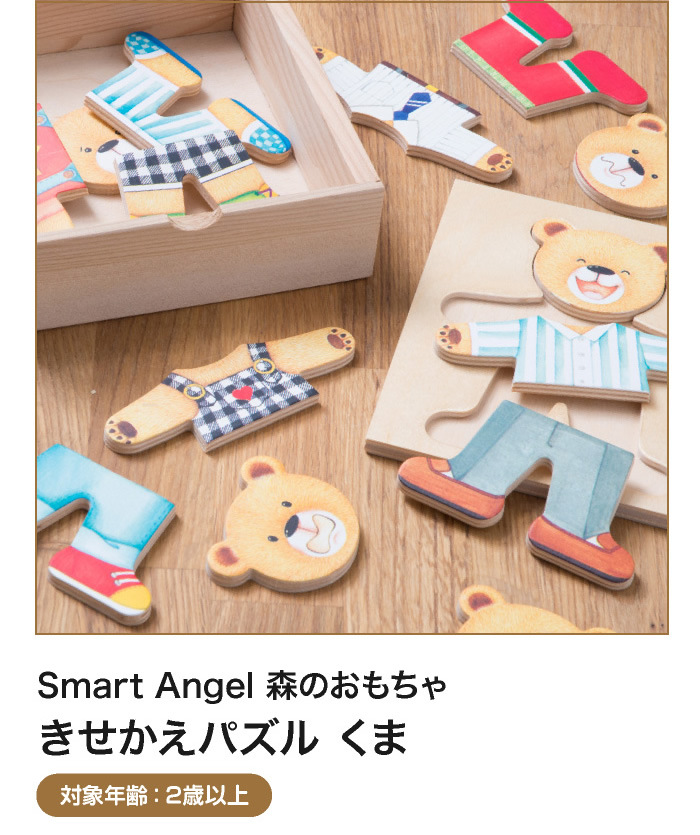 【SmartAngel 森のおもちゃ】きせかえパズル くま(対象年齢:2歳以上)