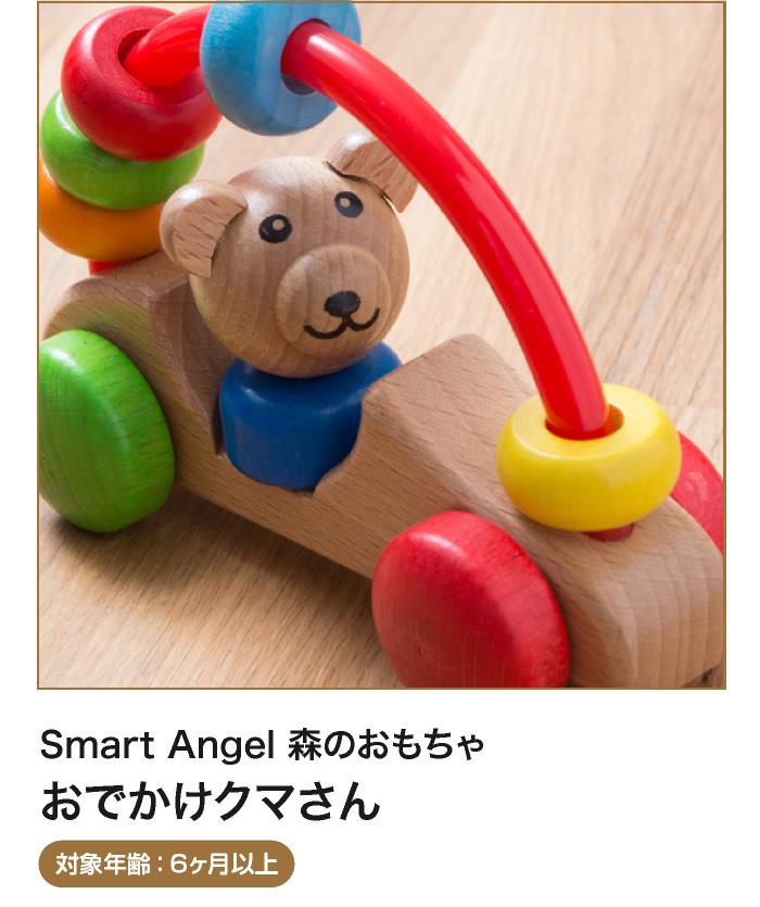 【SmartAngel 森のおもちゃ】おでかけクマさん(対象年齢:6ヶ月以上)