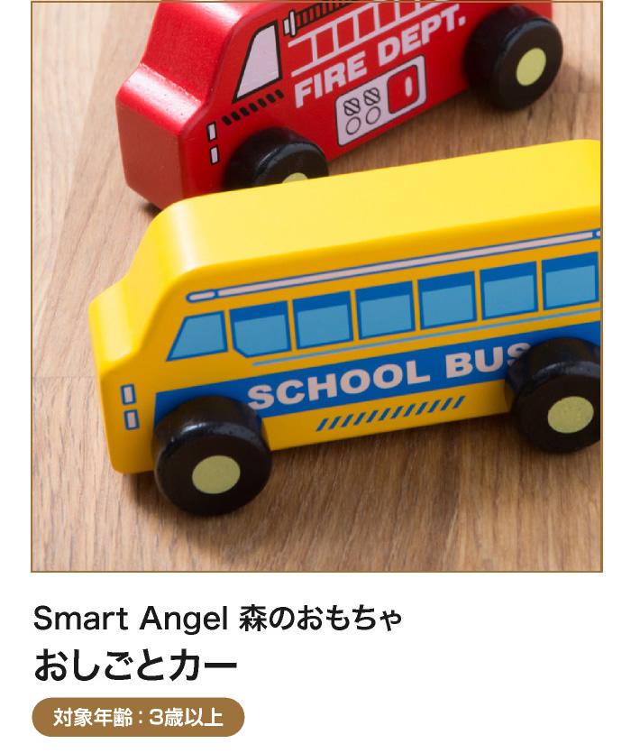 【SmartAngel 森のおもちゃ】おしごとカー(対象年齢:3歳以上)