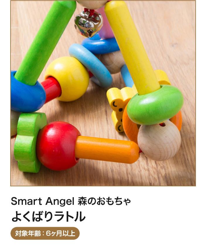 【SmartAngel 森のおもちゃ】よくばりラトル(対象年齢:6ヶ月以上)