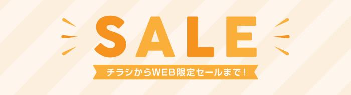 SALE チラシからWEB限定セールまで!