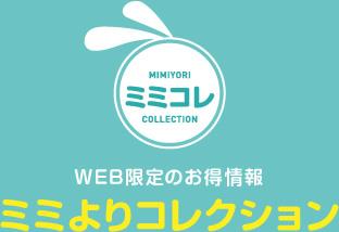 ミミよりコレクション WEB限定のお得情報