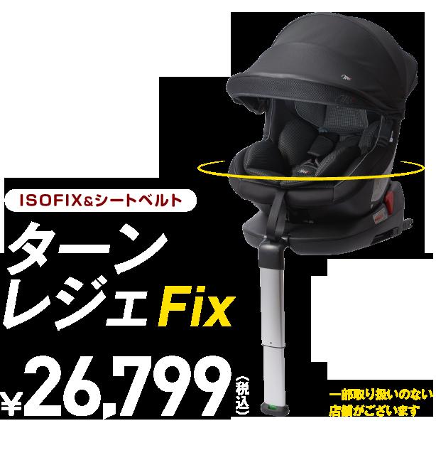 ISOFIX&シートベルト ターン・レジェFix ¥26,799(税込)