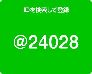 IDを検索して登録 @24028