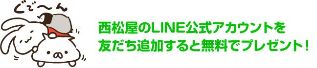 西松屋のLINE公式アカウントを友だち追加すると無料でプレゼント