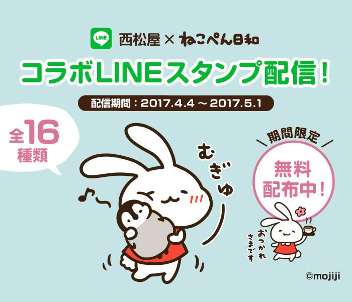 西松屋×ねこぺん日和 コラボLINEスタンプ配信! 配信期間:2017.4.4~2017.5.1